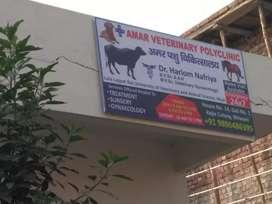 Amar Veterinary polyclinic