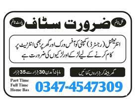 Ads Posting Home Base Working Staff Required