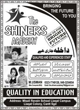 The Shiners Academy