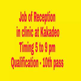 Job for reception in clinic
