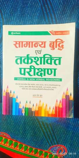 Arihant reasoning & arihant mini Gk book