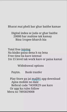 Part time job h Ghar baitha aaram sa kar sakta h