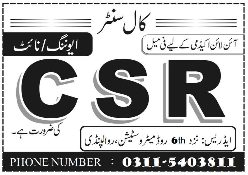 FEMALE STAFF REQUIRED FOR CALL CENTER 0