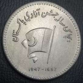 50 Rupees Pakistan Coin 1997