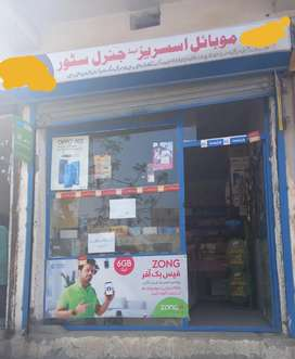 Shop for Sale Mobile Accessories & General Store