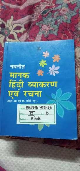 Navneet manak hindi class 9