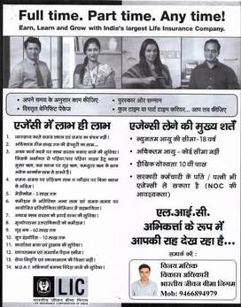 Sales Girls and Boys required for LIC of India
