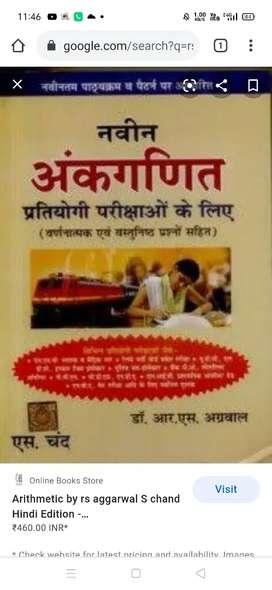 R S Agarwal math compatision book