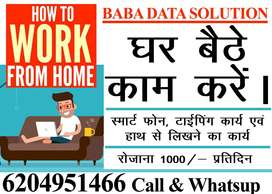 @ JOB PATNA WORK FROM HOME ( HANDWRITING & MOBILE TYPING, DATA ENTRY )