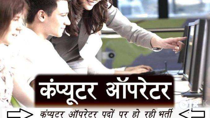 Opening Back Office Computer Operator Fresher 0