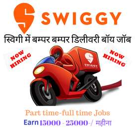 URGENT REQUIREMENT OF DELIVERY PATNER