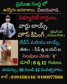 Jobs for security guards and house keeping boys