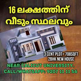 3Cent Plot+708Sqft New House @ 16 Lakhs