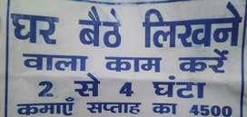 Ghar bathe likhne wala kaam kre