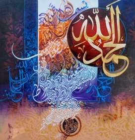 Allhmdulillah calligraphy painting