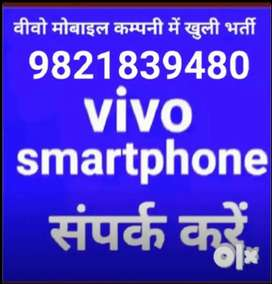वीवो मोबाइल कम्पनी में जॉब हेतु दिए गए नम्बर पे संपर्क करें