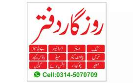 Rozgar Office Male or Female Staff Required