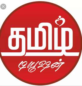 Tamil teacher std (1st to 10th)