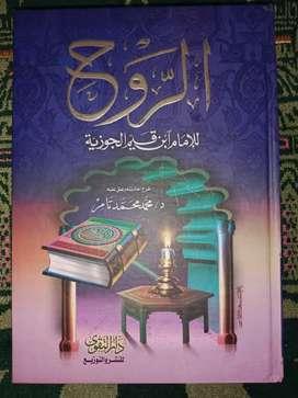 Buku ar-Ruh, Karya: Imam Ibn Qoyyim al-Jawziyyah