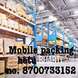 मोबाइल पैकिंग जॉब भर्ती अनपढ़ से ग्रेजुएट