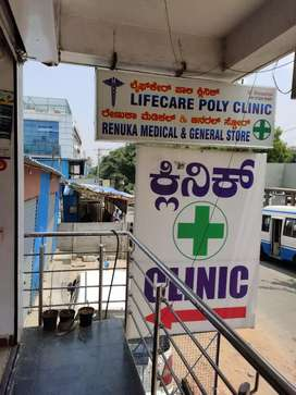 Pharmacy with attached clinic