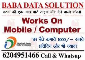 *HOME BASED WORK PROVIDE ( DATA ENTRY) SMARTPHONE TYPING WORK PROVIDE