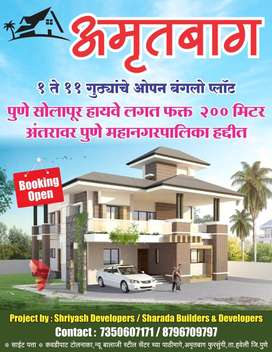 Open bungalow plot in PMC 200m from pune solapur highway