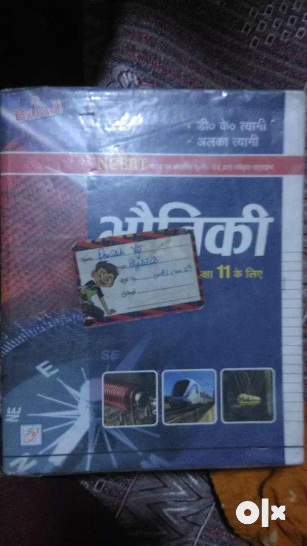 Class 11th physics and math book bala Ji publication