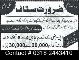 Job Opportunities for Students