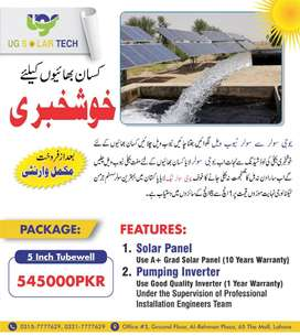 Solar Tube Well 7 Inches Delivery in low Price With warranty.