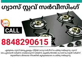 Gas stove service