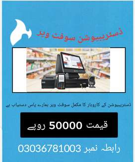 We provide point of sale software/Erp system/website service available