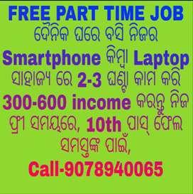 Online part time job make money at work home Based