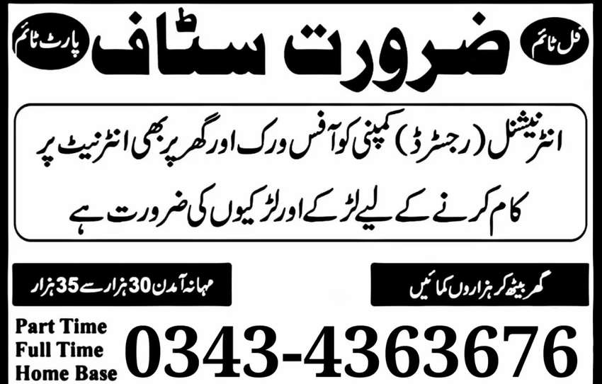 Good News Jobs Opportunities In Our Office Full Time /Part-Time /Home 0