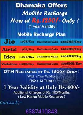 All Sim recharge