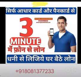 Loan for varanasi person